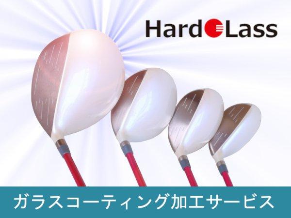 画像1: 【ハドラス】ガラスコーティング加工 新品用 (1)