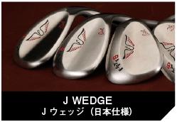 J ウェッジ(日本仕様)