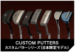 カスタムパターシリーズ (日本限定モデル)