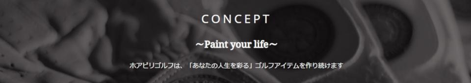 ホアピリゴルフはあなたの人生を彩るアイテムを作り続けます。