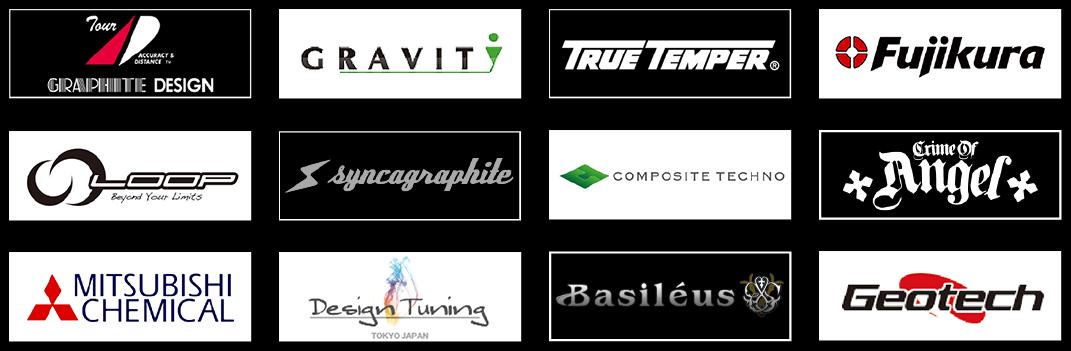 GRAPHITE DESIGN、GRAVITY、TRUE TEMPER、Fujikura、LOOP、syncagraphite、COMPOSITE TECHNO、CRIME OF ANGEL、三菱ケミカル、Design Tuning、Basileus、Geotech