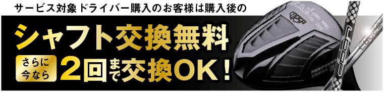 Evolvinシャフト交換無料サービス実施中!