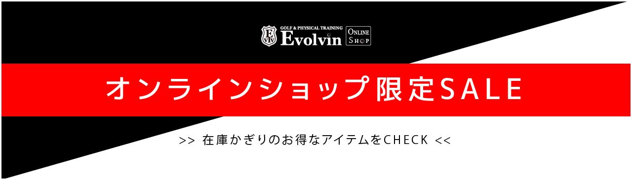 オンラインショップ限定SALE