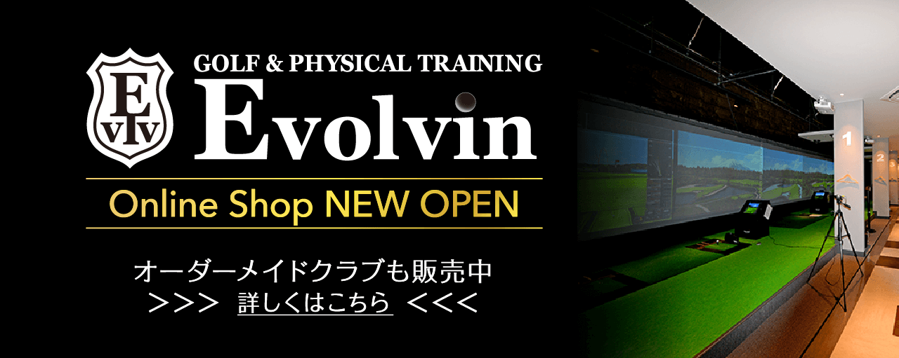 EvolvinオンラインショップNewオープン!