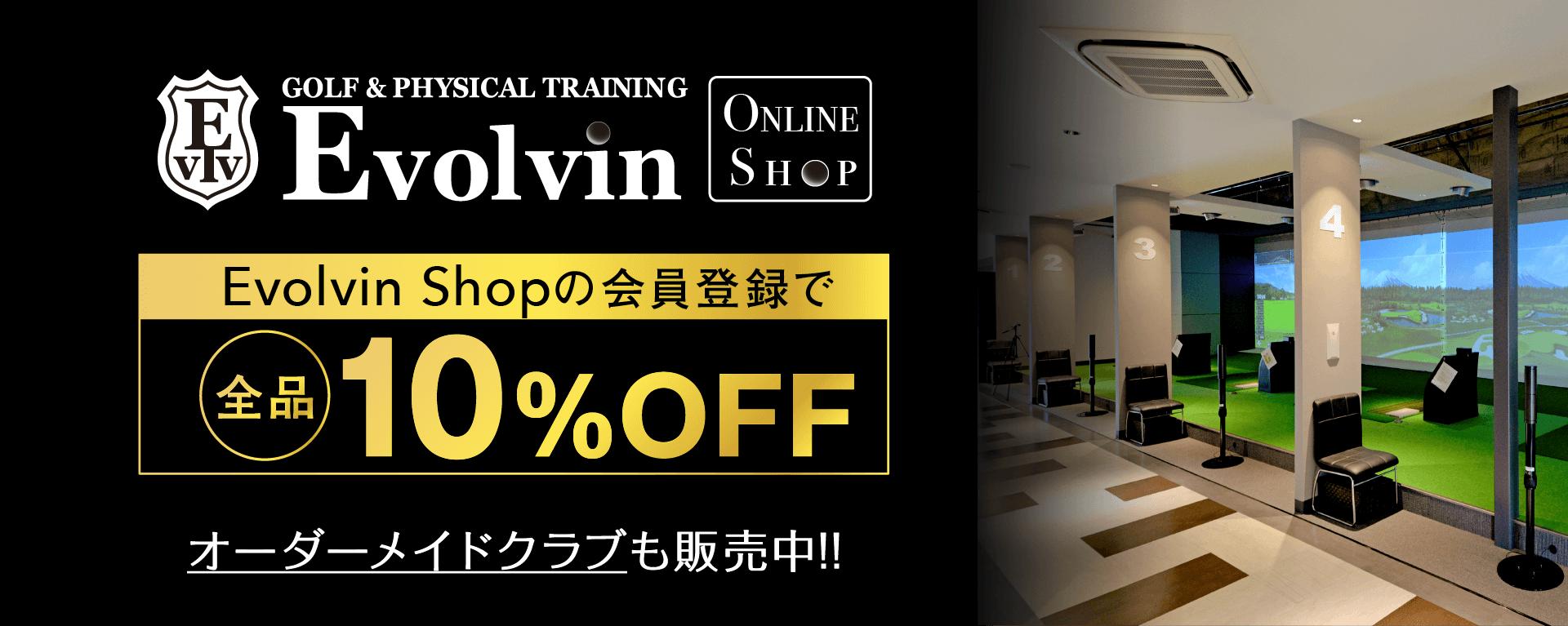Evolvinショップ会員登録で全品10%OFF!