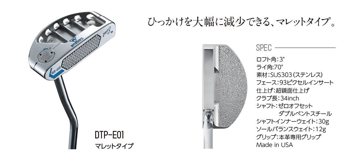 DTP-E01 マレットタイプ